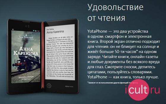 YotaPhone White