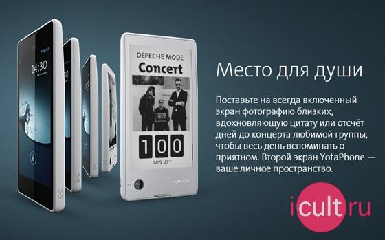 Купить онлайн YotaPhone