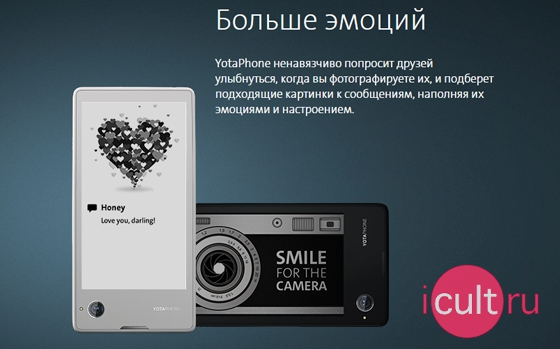 YotaPhone с двумя экранами