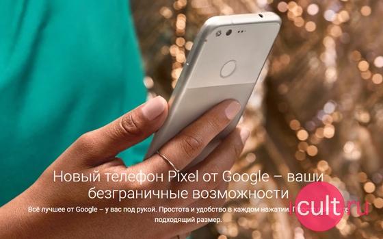 Google Pixel XL Very Silver