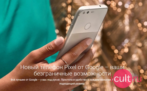 Google Pixel XL Very Silver 128GB