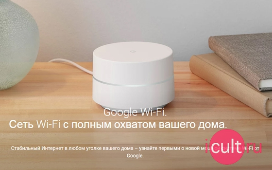Buy Google WiFi