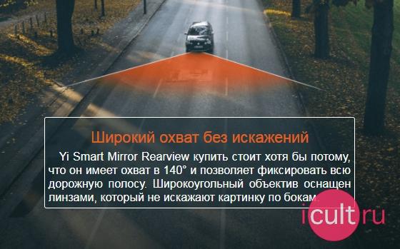 Xiaomi YI Smart Mirror Rearview