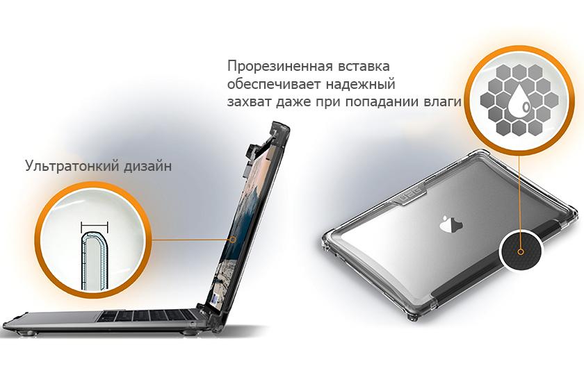 UAG Plyo Ice для MacBook Air 2018
