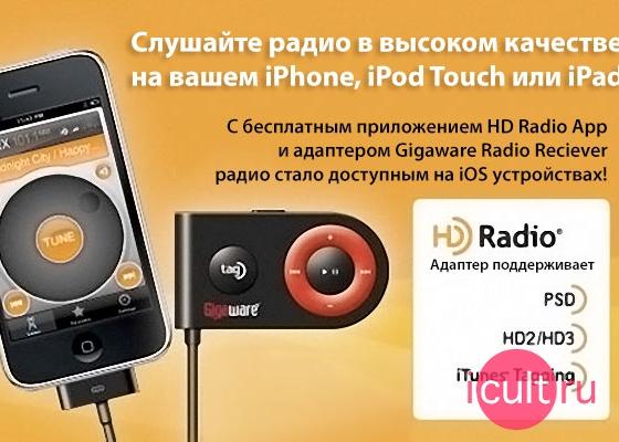 Gigaware HD Radio Reciever